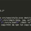 初めてのnode-sassとnpm scriptでscssファイルをcssファイルにコンパイルする