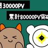 月3万PV&累計8万PVを達成しましたよ〜