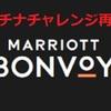 2020年マリオットプラチナチャレンジ受付再開!!!