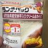 ヤマザキ ランチパック 鹿児島県産安納芋入りクリーム&ホイップ 食べてみました