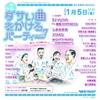 2018/1/5(金) ダサい曲をかけるパーティー vol.7@京都CLUB METRO