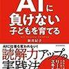 書籍ご紹介:『AIに負けない子どもを育てる』