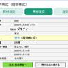 IPO(新規公開株)ジモティー【7082】の2日目初値は2,300円、公募価格の2.3倍
