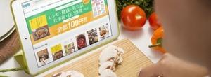 作り置きレシピ本をまとめ買い・hontoで100円!