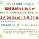 もりのいえ臨時休館のお知らせ 3月28日(土)・29日(日)