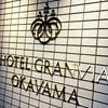 【JR岡山駅直結】バイクで行っても大丈夫!前もって連絡予約すればOK!ホテルグランビア岡山