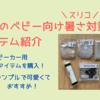 【スリコ】★2021新作★ベビー向け暑さ対策アイテムが登場!