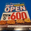 2月20日 本厚木駅南口すぐにドミノピザオープン!持ち帰り600円ピザ買ってきました!