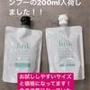 新潟 美容室 パドトロワ LINKのケラチンシャンプー200ミリが登場!