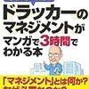 【読書】ドラッカーのマネジメントがマンガで3時間でわかる本 津田大愚