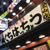 大阪駅から適度に近く、まあまあ遠い。炎の手羽先が名物、くちはっちょう
