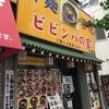 町屋駅近の本格韓国料理レストラン、ビビンパの家でランチしてきたよ!あったか家庭料理のお店