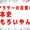 大人になって初めて「日本史って面白い!」と気づいた話【YouTube神回】【引きこもりの暇つぶし術】