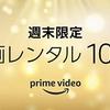 週末限定 映画レンタル100円