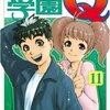 探偵学園Q 第11巻