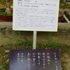 万葉歌碑を訪ねて(その1140)―奈良市春日野町 春日大社神苑萬葉植物園(100)―万葉集 巻四 四九六