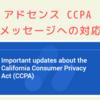 【Google AdSense】 米国カリフォルニア州 CCPAメッセージへの対応