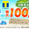 ヤフートラベルで最大10万ポイントが貰える『夏の旅行応キャンペーン』を実施中!!宿泊予約の前にエントリーを忘れずに!!