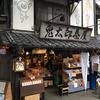 深大寺に行って蕎麦を食べずに鬼太郎に会って帰ってきた。