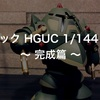 ゾック HGUC 1/144 ⑤ 〜 完成篇 〜