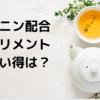 快眠・リラックス効果ありのテアニン配合サプリメントのお買い得はどれ?