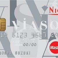 専門家がVIASOカードをわかりやすく解説(2019年版)!三菱UFJニコス発行の年会費無料クレジットカードとして人気のカードです。