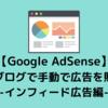 【Google AdSense】自動広告がうまく動かない…はてなブログで手動で広告を貼る方法 -インフィード広告編-
