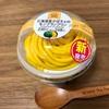 【ファミマ】どこ食べてもひたすらかぼちゃ!北海道産かぼちゃのモンブランプリンを実食してみた!