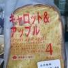 タカキベーカリー:キャロットアップる、ほうれん草食パン