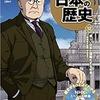 DVD付き 学研まんが NEW 日本の歴史 第12巻 新しい日本と国際化する社会
