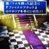 MP日記 FF7編 第21回 最終回
