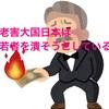 HitBTCが日本へのサービスを停止。今回の件でFATF加入国の取引所は日本人を締め出す動きが強くなるでしょうね。【FATF加入国(35カ国)を調べました!】老害国、日本(金融庁)は若者には社畜であってほしいんだろうね。