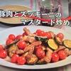 3分クッキング【豚肉とズッキーニのマスタード炒め】レシピ