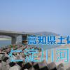 【釣り場調査】高知県土佐市・仁淀川河口はどんな釣り場?(サーフ・岩礁)