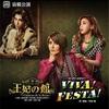 王妃の館/VIVA! FESTA! - 東京宝塚劇場(ライブビューイング)
