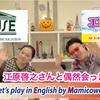 江原啓之さんと偶然会った時の話 エトラジっMUSE心斎橋校より Let's play in English by Mamicoworld