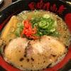 【食レポ】宇治でみつけた珍しいラーメン、抹茶ラーメンと抹茶餃子の田中九商店