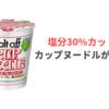【おいしいのに減塩】カップヌードル ソルトオフが新発売