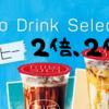 """コーヒー好きが今年の夏""""涼""""を求めて向かうはミスド 「氷コーヒーバラエティ」のコーヒー氷2倍が魅力"""