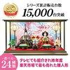 ひな人形通販2018おすすめは 人形本舗雛人形 ひな人形 コンパクト 新作楽天