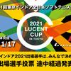ルーセントカップ2021「東京インドア」出場選手投票 途中経過報告