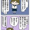 【14】回想録 中学生の頃7