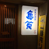 活魚居酒屋  魚筍(宮崎市)チキン南蛮