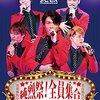 【山梨】「NHKのど自慢」甲州公演が9月2日(日)に放送! ※イルカさん、純烈が登場