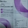 カネ美食品 - 第47回定時株主総会招集