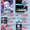 🌟M3新譜『J-SCHRANZ』🌟セルフライナーノーツ&ゲスト楽曲紹介