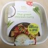 Sainsbury's で買える Wasabi Thai Green Chicken Curry レビュー。入っている食品添加物もちょっとだけ解説!【セインズベリー/リテール】