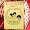 春におすすめ出会いの小説①友情編「わすれなぐさ」吉屋信子・著