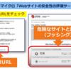メール・SNSなどにある怪しいURLの【安全チェックサービス】紹介