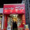 【ラーメン】濃厚なスープが美味!ごっつ秋葉原店に行ってみた【チャッチャ系】